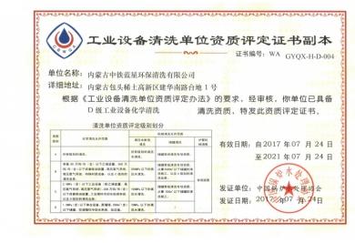 工业设备万博max官网手机版单位资质证书