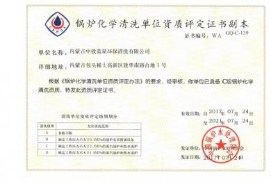 锅炉化学万博max官网手机版资质证书